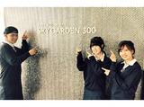 SKY GARDEN 300 あべのハルカス店/[030]のアルバイト情報