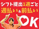 はなの舞 新宿東南口店 c0568のアルバイト情報