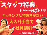 はなの舞 福山駅店 c0733のアルバイト情報