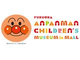 福岡アンパンマンこどもミュージアムinモール アンパンマンにこにこ写真館のアルバイト情報