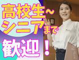 藍屋 横須賀佐原店<130048>のアルバイト情報