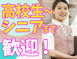 ジョナサン 東寺尾店<020036>のアルバイト情報