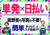 テイケイワークス東京株式会社 大井町支店のアルバイト情報
