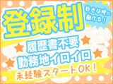 株式会社ヒト・コミュニケーションズ 横浜支店のアルバイト情報