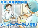 [町田エリア(1)] 株式会社ワークオールのアルバイト情報
