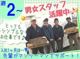 株式会社WATARI 北海道支店のアルバイト情報