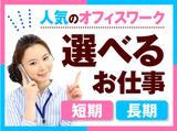 株式会社トライバルユニット 福岡支店のアルバイト情報
