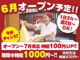 大江戸とんかつかつ匠エスパル仙台店(仮称)のアルバイト情報