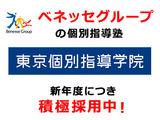 東京個別指導学院 (ベネッセグループ) 溝の口教室のアルバイト情報