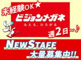 ビジョンメガネBRANCH茅ヶ崎店のアルバイト情報