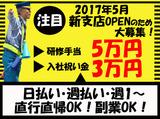 株式会社イスト ※勤務地:戸塚駅周辺のアルバイト情報