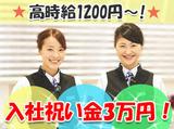 ABC 小笠町店のアルバイト情報
