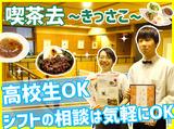 湖月堂 〜喫茶去 (キッサコ)〜のアルバイト情報