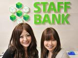 株式会社スタッフバンクのアルバイト情報