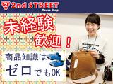 2nd STREET(セカンドストリート) 松阪店のアルバイト情報