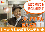 ロッテリア 仙台駅地下街エスパル店のアルバイト情報