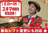 ロッテリア 久喜イトーヨーカドー店のアルバイト情報