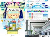 株式会社デジタルパートナーズ[大阪]のアルバイト情報