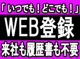 株式会社フルキャスト 神奈川支社 溝の口登録センター /MNS0508E-10Aのアルバイト情報