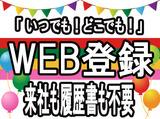 株式会社フルキャスト 神奈川支社 溝の口登録センター /MNS0508E-10Cのアルバイト情報