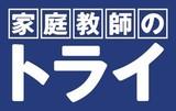 株式会社トライグループのアルバイト情報