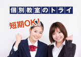個別教室のトライ 香椎駅前校のアルバイト情報