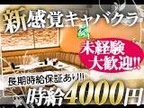 新感覚キャバクラ☆アウラ 〜大手グループだから安心♪未経験者大歓迎〜のアルバイト情報