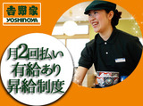 吉野家 286号線西多賀店 のアルバイト情報