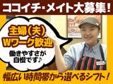 カレーハウスCoCo壱番屋 石巻蛇田店のアルバイト情報