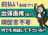 株式会社アイヴィジット ※勤務地:名古屋市のアルバイト情報