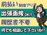 株式会社アイヴィジット ※勤務地:浜松市のアルバイト情報
