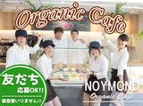 ノイモンド オーガニック カフェ ル・トロワ店のアルバイト情報