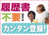 株式会社エスプールヒューマンソリューションズ TS新宿支店のアルバイト情報