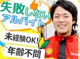 モダ石油 新川セルフSSのアルバイト情報