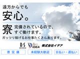 株式会社イデア 勤務地:愛知県小牧市東田中のアルバイト情報