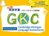 GKC 烏丸二条教室のアルバイト情報