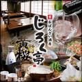 黄桜 治六亭のアルバイト情報