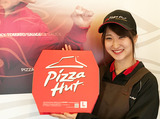 Pizza Hut(ピザハット) 函館昭和店・函館日吉店・函館若松店のアルバイト情報