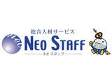 株式会社ネオスタッフのアルバイト情報