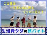 株式会社ヒューマニック リゾート事業部 仙台支店のアルバイト情報