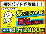日本規制警備有限会社のアルバイト情報