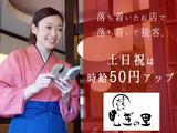 手延べうどん むぎの里 菊水元町店のアルバイト情報