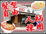 眞麺 穂高のアルバイト情報