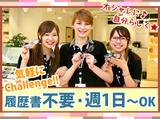 オンデーズ【ザ・ビッグ豊平店】のアルバイト情報