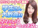 BAR NANA 〜バー・ナナ〜のアルバイト情報