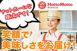 ほっともっと加東社店のアルバイト情報