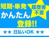 株式会社パワーステーション 名古屋支社/059030000のアルバイト情報