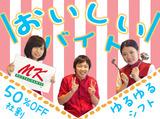 MKレストラン 鹿児島新栄店のアルバイト情報