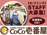 カレーハウスCoCo壱番屋 港北区日吉中央通り店のアルバイト情報