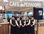 カフェ・ド・ペラゴロ イオンマリンピア店のアルバイト情報